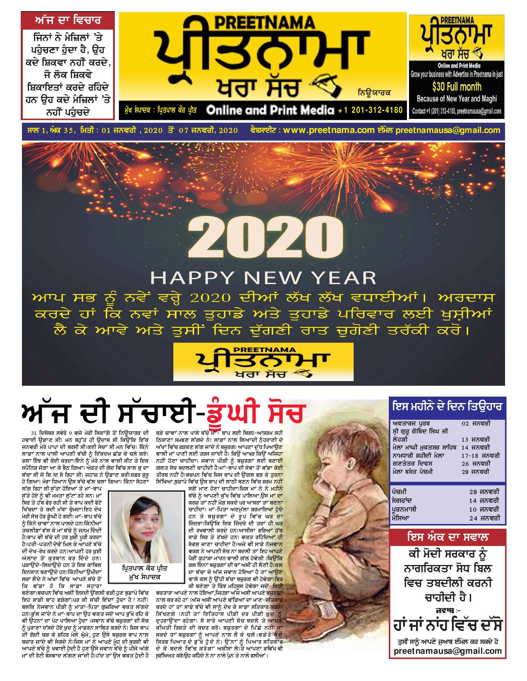01 Jan 2020 to 07 Jan 2020